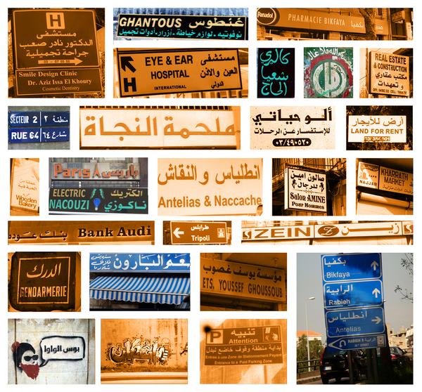 panneaux-arabes