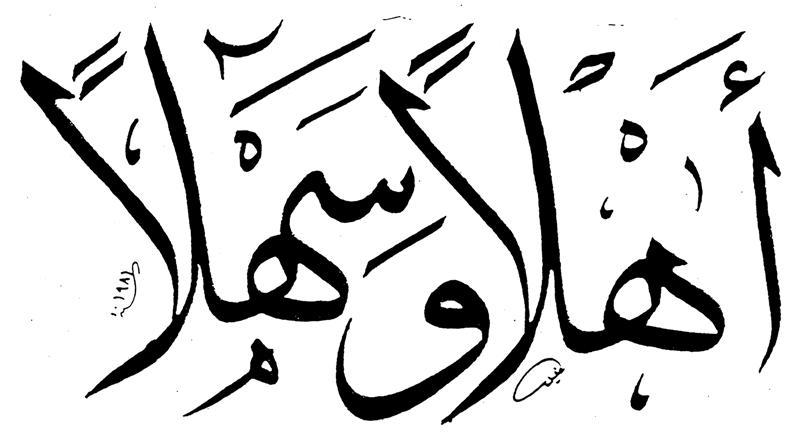 il n'est pas difficile d'apprendre l'arabe