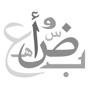lettres-alphabet-arabe