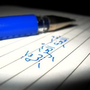 langue-arabe-stylo