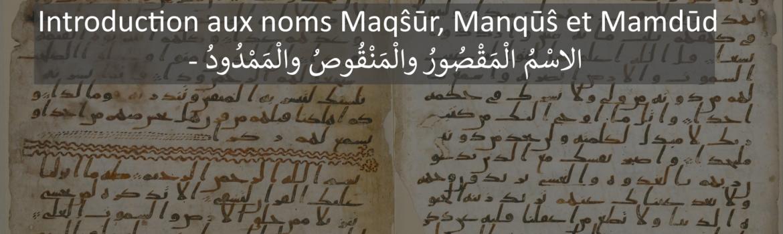 introduction-noms-maqsour-manqus-mamdoud