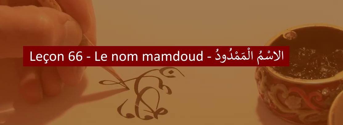 nom-mamdoud-arabe