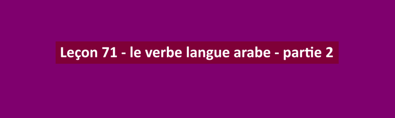 verbe-en-langue-arabe