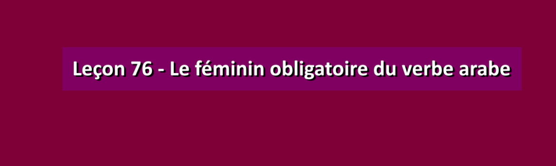 verbe-arabe-feminin-obligatoire