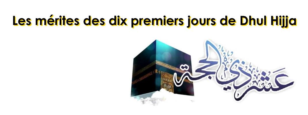 merites-10-premiers-jours-dhul-hijjah