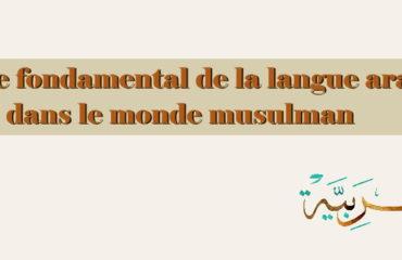 limportance-de-la-langue-arabe-pour-les-musulmans.jpg