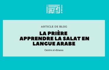 La prière - apprendre la Salat en langue arabe