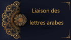 liaison des lettres arabes - alphabet arabe