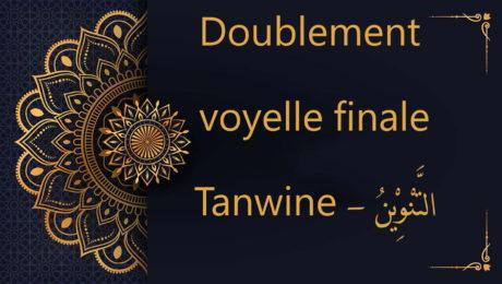 tanwine - doublement voyelle finale