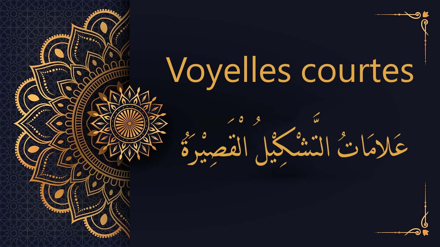 les voyelles courtes - alphabet arabe