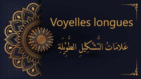 les voyelles longues - alphabet arabe