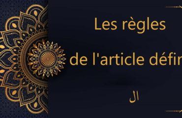 article alif lam ال- cours de coran gratuit