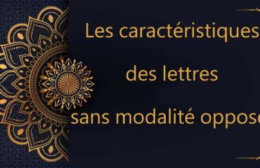 Les caractéristiques des lettres sans modalité opposée - cours de Coran gratuit