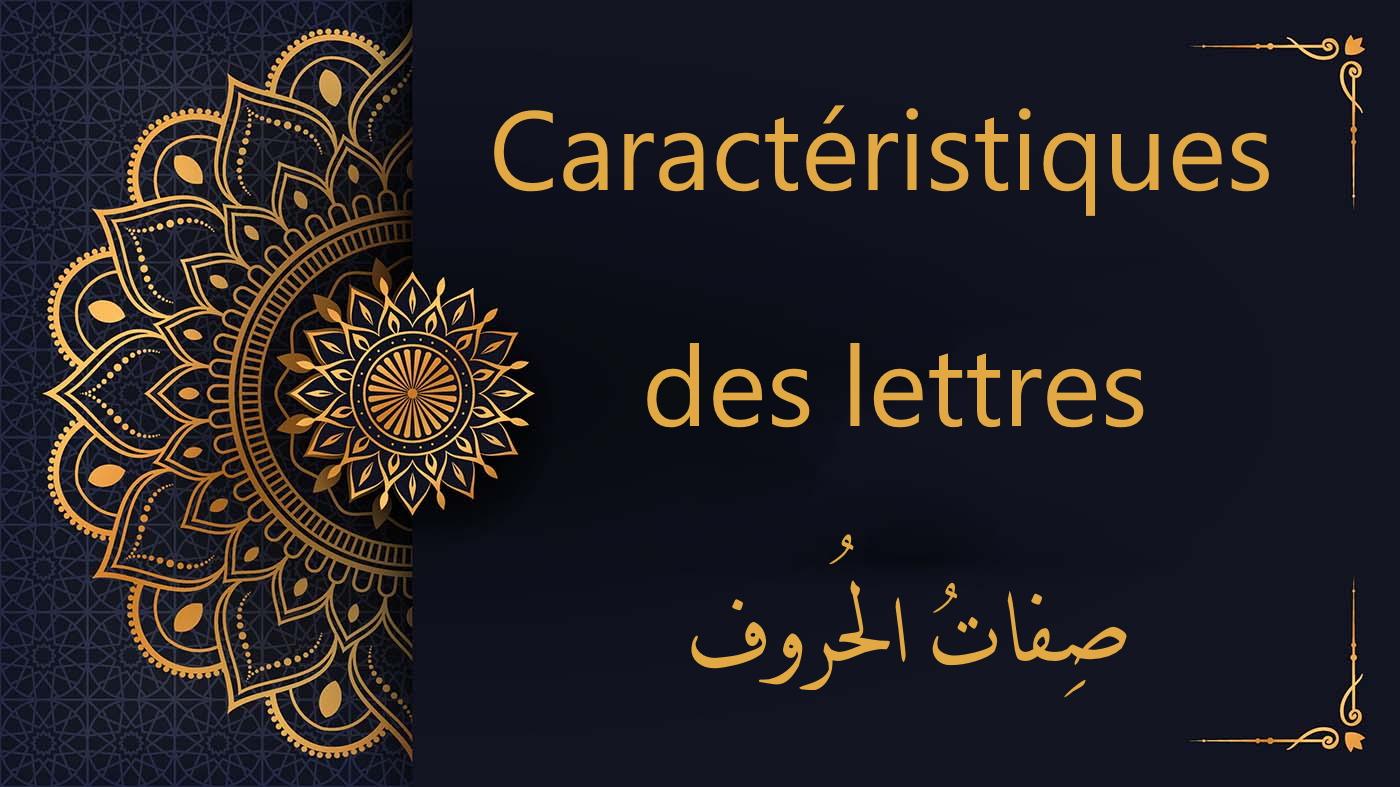 Caractéristiques des lettres - cours de Coran gratuit