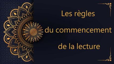 Les règles du commencement de la lecture - cours de Coran gratuit