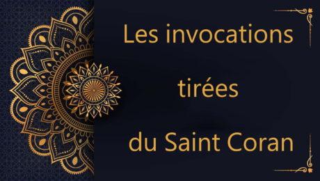 Les invocations tirées du Saint Coran - cours de Coran gratuit