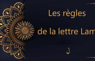 Les règles de la lettre Lam - ل - cours gratuit de Coran