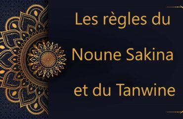 Les règles du Noune Sakina et du Tanwine - cours de Coran gratuit