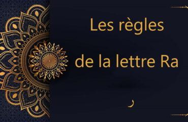Les règles de la lettre Ra - ر - Cours de Coran gratuit