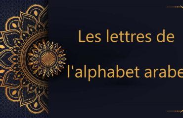 alphabet arabe - cours de Coran gratuit