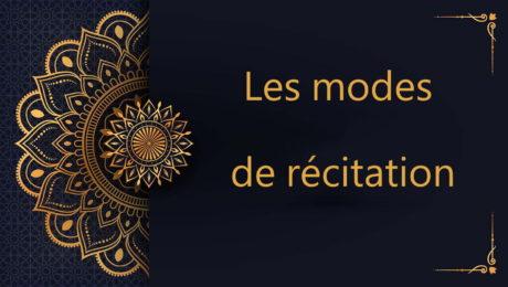 Les modes de récitation - cours de Coran gratuit