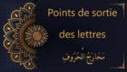 Points de sortie des lettres - cours de Coran gratuit