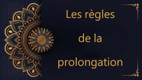 Les règles de la prolongation - cours de Coran gratuit