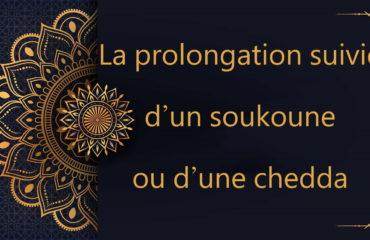 La prolongation suivie d'un soukoune ou d'une chedda - cours de Coran gratuit