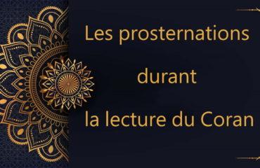 Les prosternations durant la lecture du Coran - cours de Coran gratuit