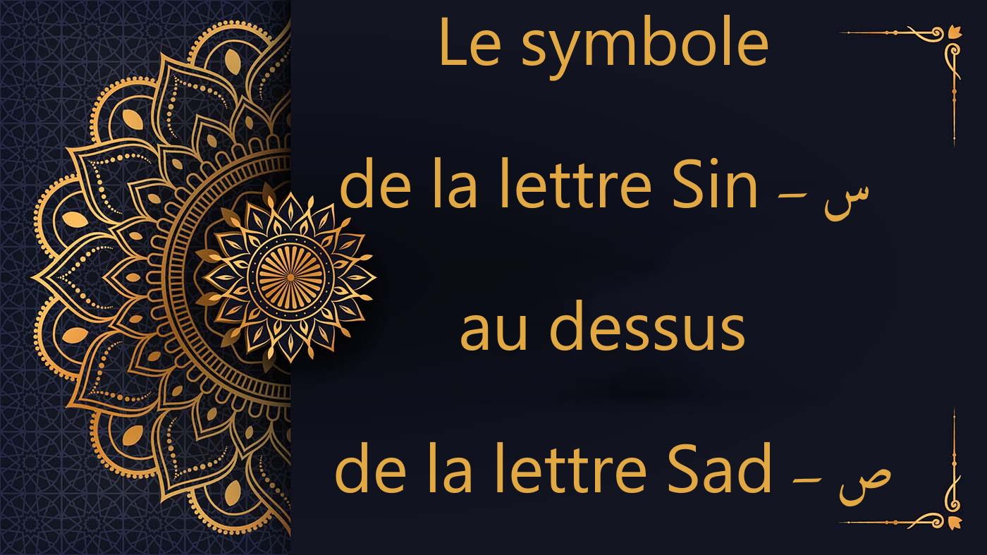 Le symbole de la lettre Sin - س au dessus de la lettre Sad - ص - cours de coran gratuit