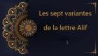 Les sept variantes de la lettre Alif - ا - cours de coran gratuit