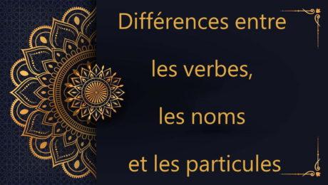 Différences entre les verbes, les noms et les particules - cours d'arabe gratuit