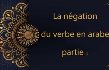 La négation du verbe en arabe - partie 1 - cours d'arabe gratuit