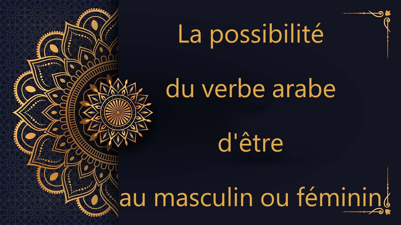 La possibilité du verbe arabe d'être au masculin ou féminin - cours d'arabe gratuit