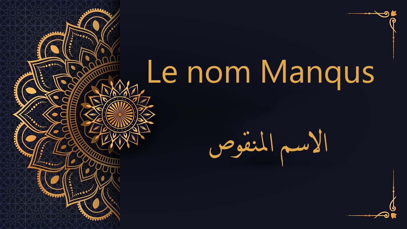 le nom manqus - cours d'arabe gratuit