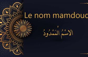 le nom mamdoud - cours d'arabe gratuit
