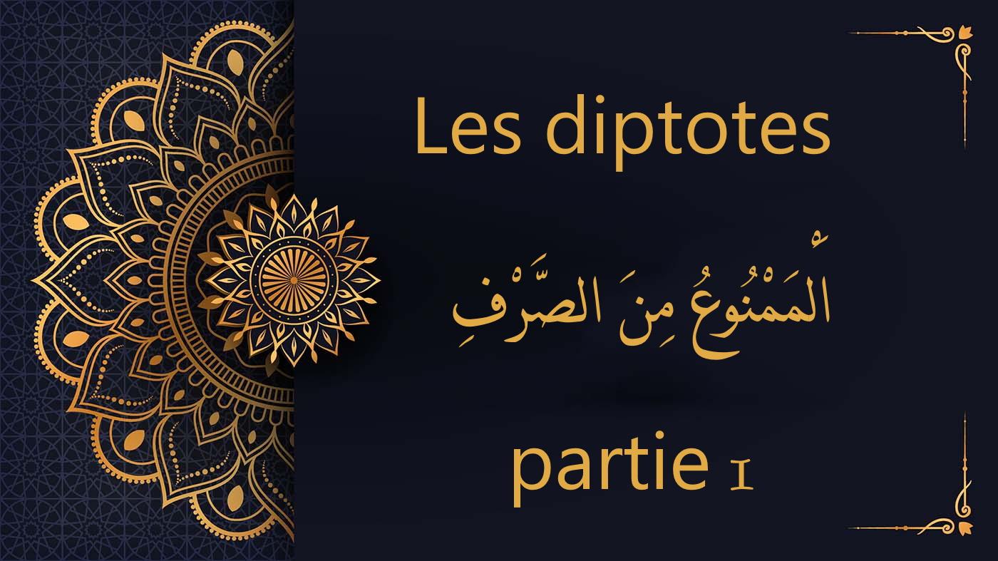 les diptotes- cours d'arabe gratuit