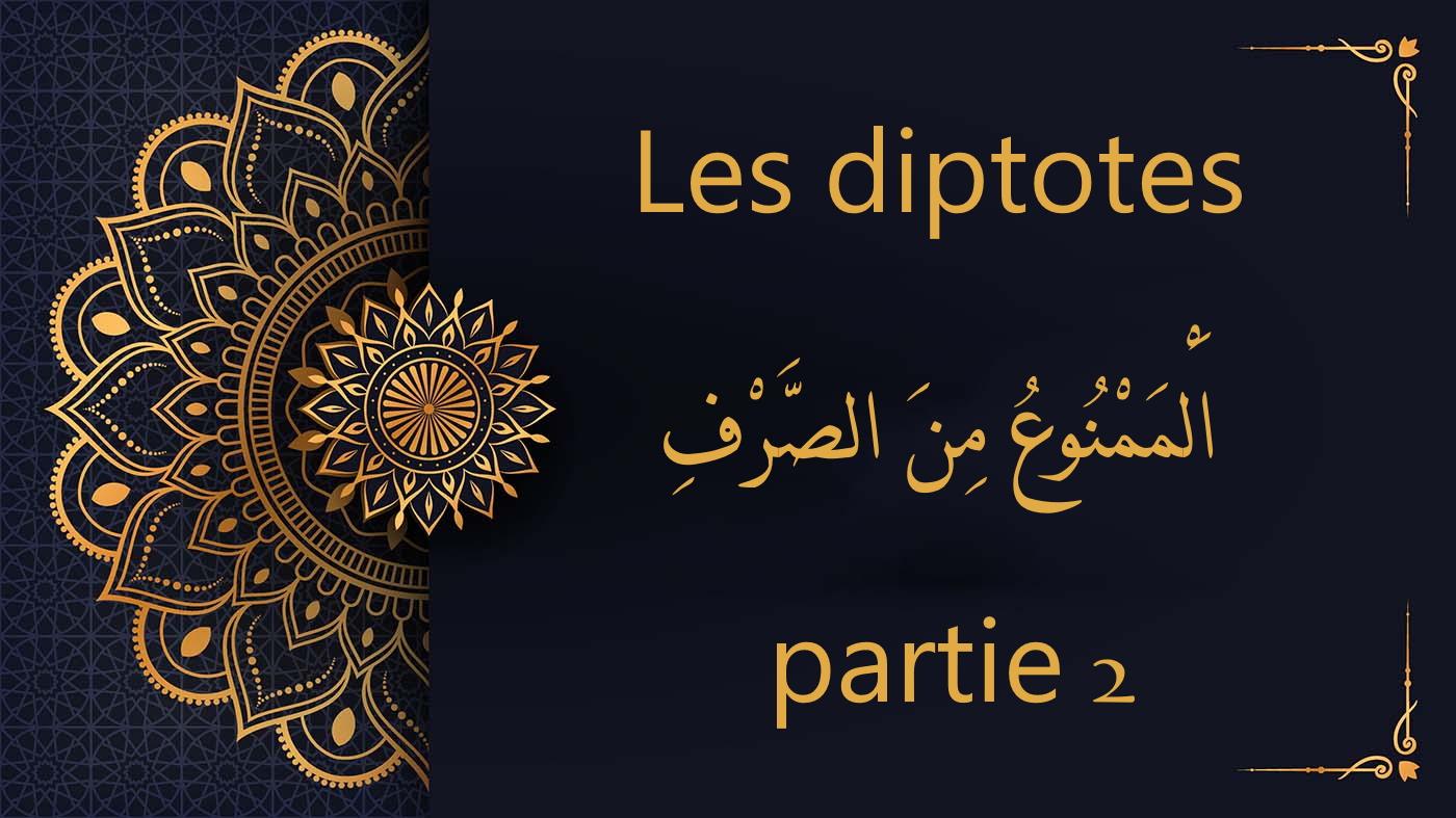 les diptotes partie 2 - cours d'arabe gratuit