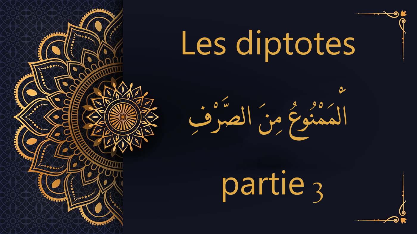 diptotes partie 3 - cours gratuit d'arabe