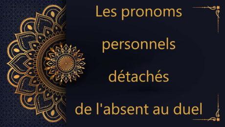 Les pronoms personnels détachés de l'absent au duel - cours d'arabe gratuit
