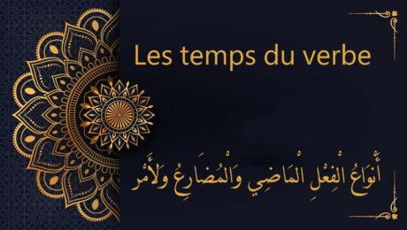 les temps du verbe - cours d'arabe gratuit