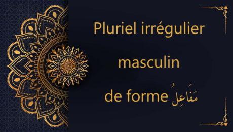 Pluriel irrégulier masculin de forme مَفَاعِلُ - cours d'arabe gratuit