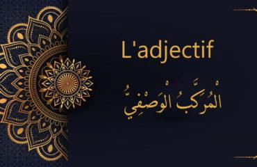 Adjectif - cours d'arabe gratuit