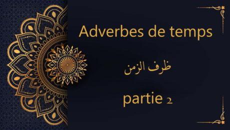 adverbes de temps - cours d'arabe gratuit