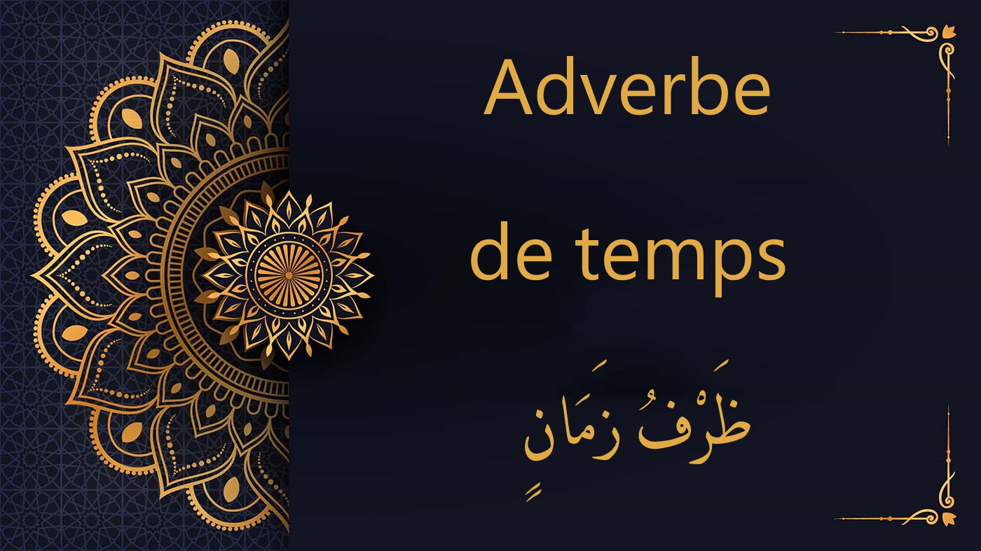 Adverbe de temps - cours d'arabe gratuit