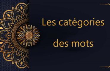catégories des mots - cours d'arabe gratuit