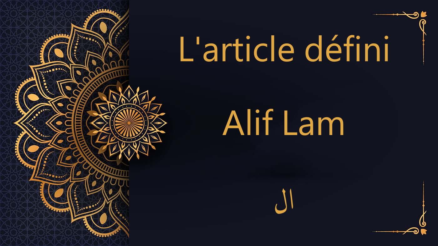 article défini ال - cours d'arabe gratuit