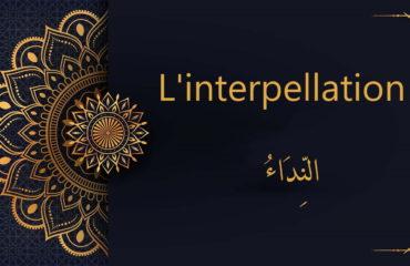interpellation - cours d'arabe gratuit