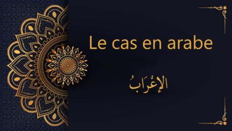 le cas en arabe - الإعْرَابُ - cours gratuit d'arabe