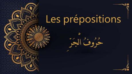 les prépositions - cours d'arabe gratuit